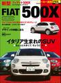 ニューカー速報プラス 第24弾 FIAT 500X