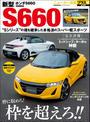 ニューカー速報プラス 第18弾 新型 ホンダS660