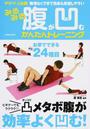 書籍と電子書籍のハイブリッド書店【honto】で買える「みるみる腹が凹むかんたんトレーニング」の画像です。価格は693円になります。