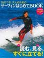 大人のためのサーフィンはじめてBOOK