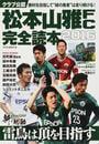 松本山雅FC完全読本