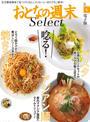おとなの週末セレクト「唸る焼きそば、アジアン麺、パスタ」〈2016年6月号〉