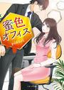 蜜色オフィス 【ベリーズ文庫版】(ベリーズ文庫)