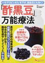 「酢黒豆」万能療法