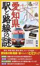 愛知県駅と路線の謎
