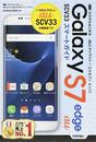 au Galaxy S7 edge SCV33スマートガイド