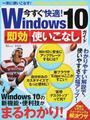 今すぐ快適!Windows 10即効使いこなしガイド