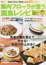 腸内フローラが整う腸食レシピ