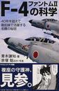 F-4ファントムⅡの科学