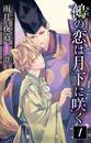 【全1-4セット】小説花丸 鵺の恋は月下に咲く