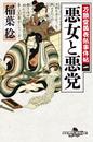 【全1-2セット】万願堂黄表紙事件帖