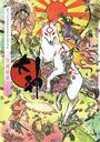 【全1-2セット】大神 オフィシャルアンソロジーコミック 天道絵草紙