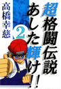 超格闘伝説あした輝け!!2