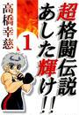 【1-5セット】超格闘伝説あした輝け!!