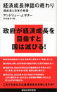 【期間限定価格】経済成長神話の終わり 減成長と日本の希望