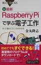 カラー図解最新Raspberry Piで学ぶ電子工作