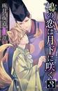 【期間限定25%OFF】小説花丸 鵺の恋は月下に咲く 3