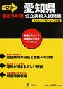 愛知県公立高校入試問題