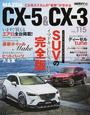 マツダCX-5&CX-3