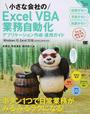 小さな会社のExcel VBA業務自動化アプリケーション作成・運用ガイド