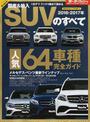 国産&輸入SUVのすべて