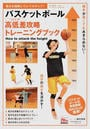 バスケットボール高低差攻略トレーニングブック