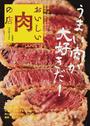 おいしい肉の店