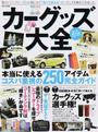 書籍と電子書籍のハイブリッド書店【honto】※旧オンライン書店bk1で買える「カーグッズ大全」の画像です。価格は730円になります。