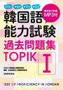 韓国語能力試験過去問題集〈TOPIK Ⅰ〉