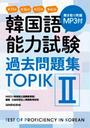 韓国語能力試験過去問題集〈TOPIK Ⅱ〉