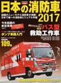日本の消防車