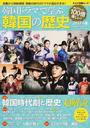韓国ドラマで学ぶ韓国の歴史