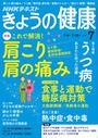 NHK きょうの健康 2016年7月号