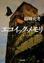 【期間限定・特別価格】エコイック・メモリ