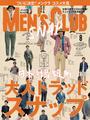 メンズクラブ 2016年8月号