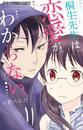 おすすめアニメ 恋愛の画像