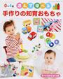 0~4歳遊んで学べる手作りの知育おもちゃ