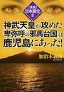 神武天皇が攻めた「卑弥呼の邪馬台国」は鹿児島にあった!