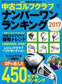 中古ゴルフクラブ ナンバーワンランキング2017