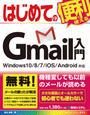 【期間限定価格】はじめてのGmail入門 Windows10/8/7/iOS/Android対応