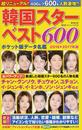 韓国スターベスト600