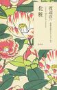 渡辺淳一恋愛小説セレクション