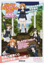 ガルパン・アルティメット・ガイド劇場版&アンツィオ戦OVA