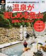 温泉が楽しめる登山詳細ルートガイド