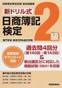 新ドリル式日商簿記検定2級