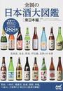 全国の日本酒大図鑑
