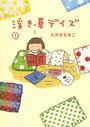 浮き草デイズ(1)