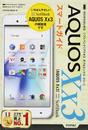 SoftBank AQUOS Xx3スマートガイド