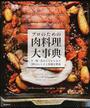 プロのための肉料理大事典