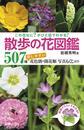 【ポイント50倍】この花なに?がひと目でわかる! 散歩の花図鑑